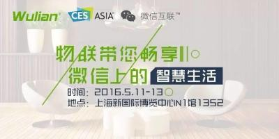 Wulian携手微信互联 亮相CES Asia