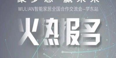 火热报名中|2018 WULIAN智能家居全国合作交流会·华东站