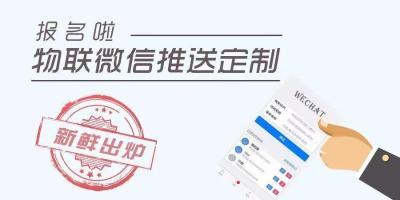 【代理商福利】Wulian微信告警推送等功能可绑定自身公众号啦,快来报名吧!