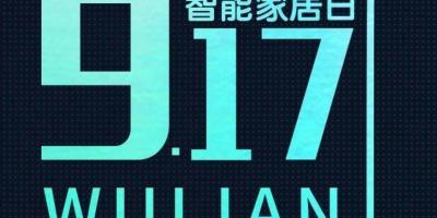 WULIAN智能家居持续盈利模式说明会暨全球招商大会日程安排
