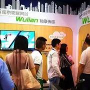 软博会 WULIAN发布雨计算,细化万物互联算法