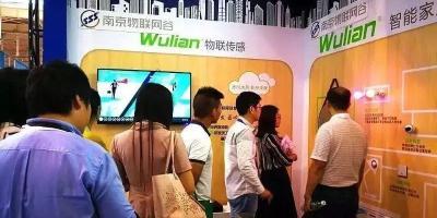 软博会|WULIAN发布雨计算,细化万物互联算法