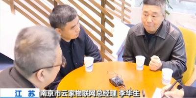 WULIAN总裁朱俊岗、副总裁李华生接受央视两会特别报道《新闻直播间·履职一年间》