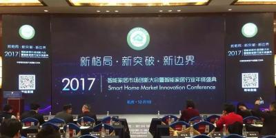 智能家居市场创新大会,移康荣获年度创新产品奖
