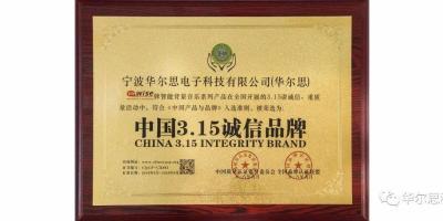 """重磅:华尔思品牌荣获""""中国315诚信品牌"""""""