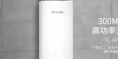 室外无线全向覆盖半径50米防水型无线AP-TP301P高功率无线AP,独立功放,无缝链接!