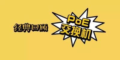 经典回顾丨海康威视经销PoE交换机