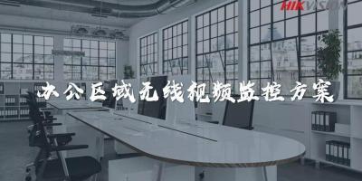 方案集锦丨办公区域无线视频监控方案