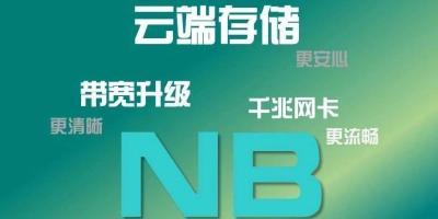 揭秘|NB NVR与云存储的那些事儿