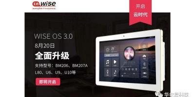 华尔思软件升级|WISE OS 3.0系统|支持阿里智能控制|语音控制