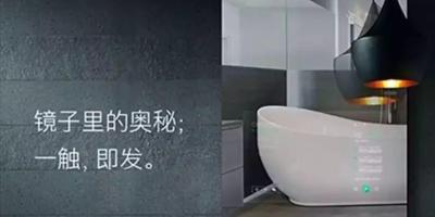 智能魔镜,让你优雅地在洗澡时接电话和思考人生!