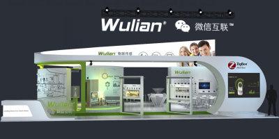 Wulian微信智能家居操控系统