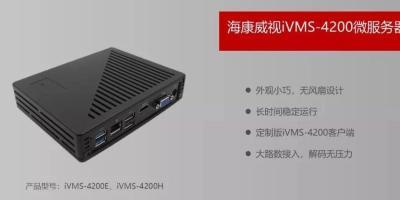 新品通告丨海康威视全新一代【4200微服务器】来了~