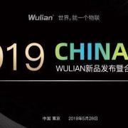 CHINA IoT大会直播现场|WULIAN新品发布暨合作交流大会开幕