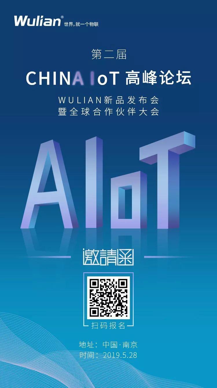 第二届CHINA IoT|WULIAN新品发布会暨全球合作伙伴大会诚邀您参加