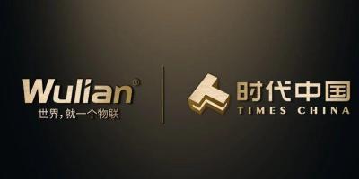 WULIAN中标时代中国上亿集采订单,双方宣布达成战略合作