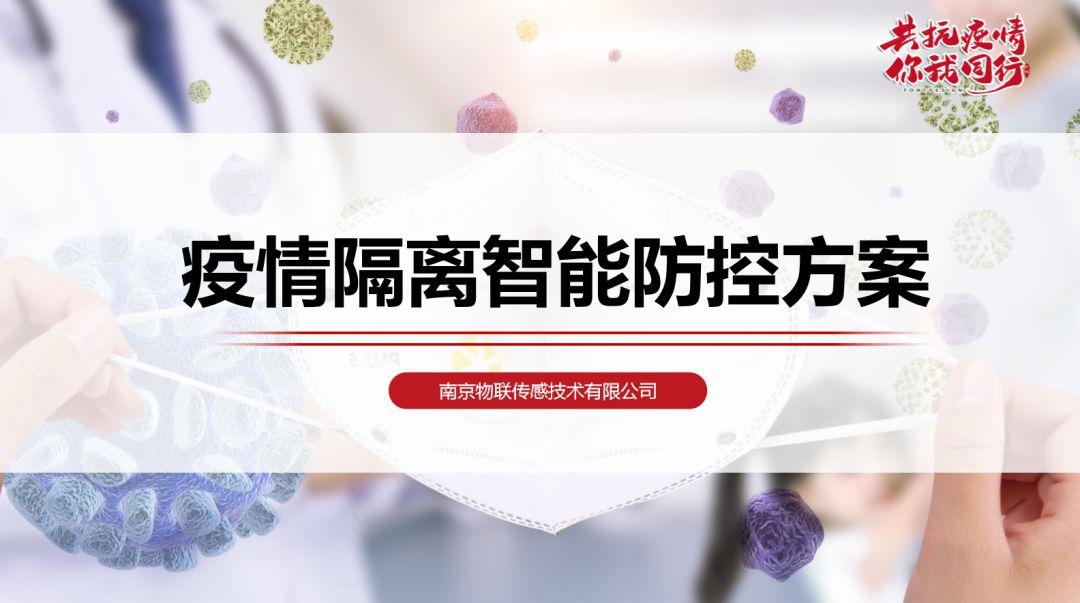南京物联协助疫情管理部门实施物联网隔离方案