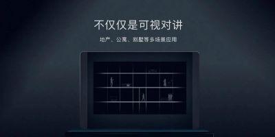 流淌在指尖的智慧!南京物联可视对讲系统正式发布